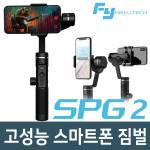 페이유 정품 SPG2 하이엔드 스마트폰 짐벌