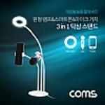 Coms LED 원형 램프 스마트폰 마이크 스탠드 개인방송
