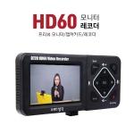 유쾌한생각 내 손안의 영상솔루션 D720 HD60