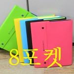 깔끔한 컬러가 돋보이는 청운그린화일 five color document series-8포켓 도큐멘트화일 HB101