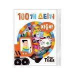 [삼성출판사] 100개 스티커 자동차