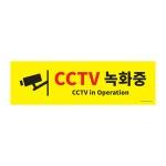 [아트사인] 0766 CCTV녹화중 표지판 사인