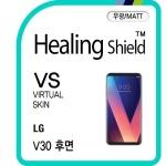 LG V30 후면 버츄얼스킨-무광 매트 2매