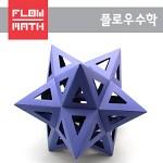 [플로우수학교구] 수학쫑이 별모양 십이면체 만들기(1인용)