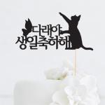 [인디고샵] 고양이 생일 맞춤 케이크토퍼