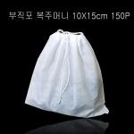 고급형 컬러 부직포 복주머니 -화이트 10X15cm 150P