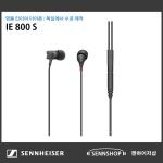 젠하이저 IE800S 하이엔드 이어폰 / 젠하이저 AS 2년