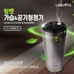 링켓 2 in 1 차량용 가습기 공기청정기 (LC-UMA21)