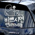 바쁘시면먼저가세요 - 초보운전스티커(NEW012)