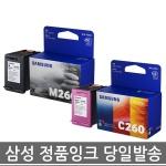 삼성 정품 잉크 M260+C260 (1SET) M260+C260 (1SET)