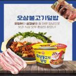 [오뚜기] 컵밥 오삼불고기덮밥 (증량) 310G