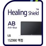 LG 그램 15Z990 블루라이트차단 필름 1매(HS1767241)