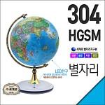 별이뜨는 지구본 304-HGSM