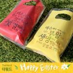 부활절 달걀 2구 비닐백 (40개)_2종set