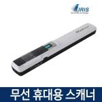IRIScan Book3 무선 휴대용 스캐너/ 1.5초 스캔/ OCR