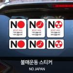 일본 불매운동 스티커 (NO JAPAN)