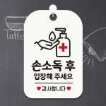 오픈 건물 생활 마스크 안내판 팻말 제작 CHA049
