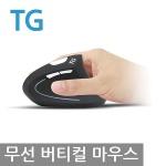 TG 인체공학 버티컬 무선마우스 TG-TM537G