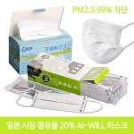 ( 일본직수입 ) AI WILL PM2.5 마스크