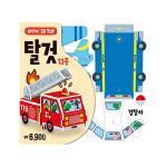 [삼성출판사] 타이거 3D Toy 탈 것