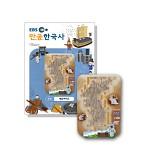 [EBS 만공한국사] 조선_대동여지도
