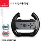 닌텐도 스위치 컨트롤러휠 그립 (블랙색상 2개구성)