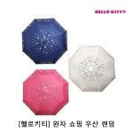 헬로키티 완자 쇼핑 우산 랜덤 1P 초등학생우산 캐릭