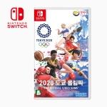 SWITCH 2020 도쿄 올림픽 한글판