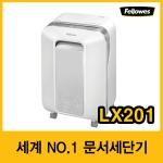 펠로우즈 문서세단기 LX201 (50096)