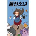 어린이 순발력카드게임 돌진소녀