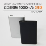 샤오미 보조배터리 10000mAh 2세대 /PLM02ZM