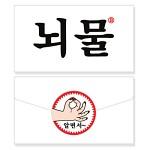 반8 뇌물 봉투카드