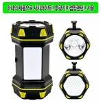 LED 충전 멀티 랜턴 손전등 서치라이트 후레쉬 작업등
