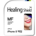 아이폰8 미러/거울 올레포빅 액정보호필름 1매