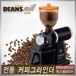 빈스밀 600N 커피 전동 그라인더 원두 분쇄기