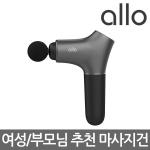 알로코리아 파워 컴팩트 휴대용 마사지건 AMG1