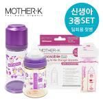 [마더케이] 일회용젖병 신생아 3종세트