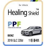 벤츠 2018 GLC 220d 생활보호 PPF 보호필름 11종 세트