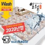 워셔블 전기요/전기매트/장판 민트햇살 20년형 (더블)