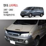 [경동] D-660 본넷가드 아크릴 스타렉스1997