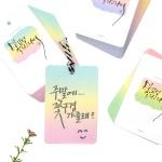 3색 손끝감성 캘리 책갈피(오로라)
