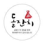 [인디고샵] [손글씨] 빨강꼬깔 돌잔치 맞춤라벨 (20개)