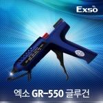 엑소EXSO 글루건GR-550+글루스틱모음