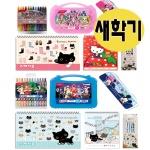 해피짱 새학기 입학문구세트 유치원학용품세트