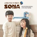 소나 Ble 초음파 키재기(블루투스 연동)