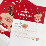[호호문방구] 크리스마스 뿌돌뿌 카드엽서(양면)