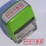 [Colop] 잉크가 내장된 자동스탬프-오스트리아 컬럽 New Printer C20-이면지활용