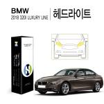 BMW 2018 320i 럭셔리라인 헤드라이트 보호필름 2매