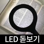 [1월28일 일괄배송] 신박한 LED 돋보기 휴대용 220루멘