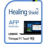 레노버 씽크패드 P1 터치 올레포빅 액정보호필름 1매